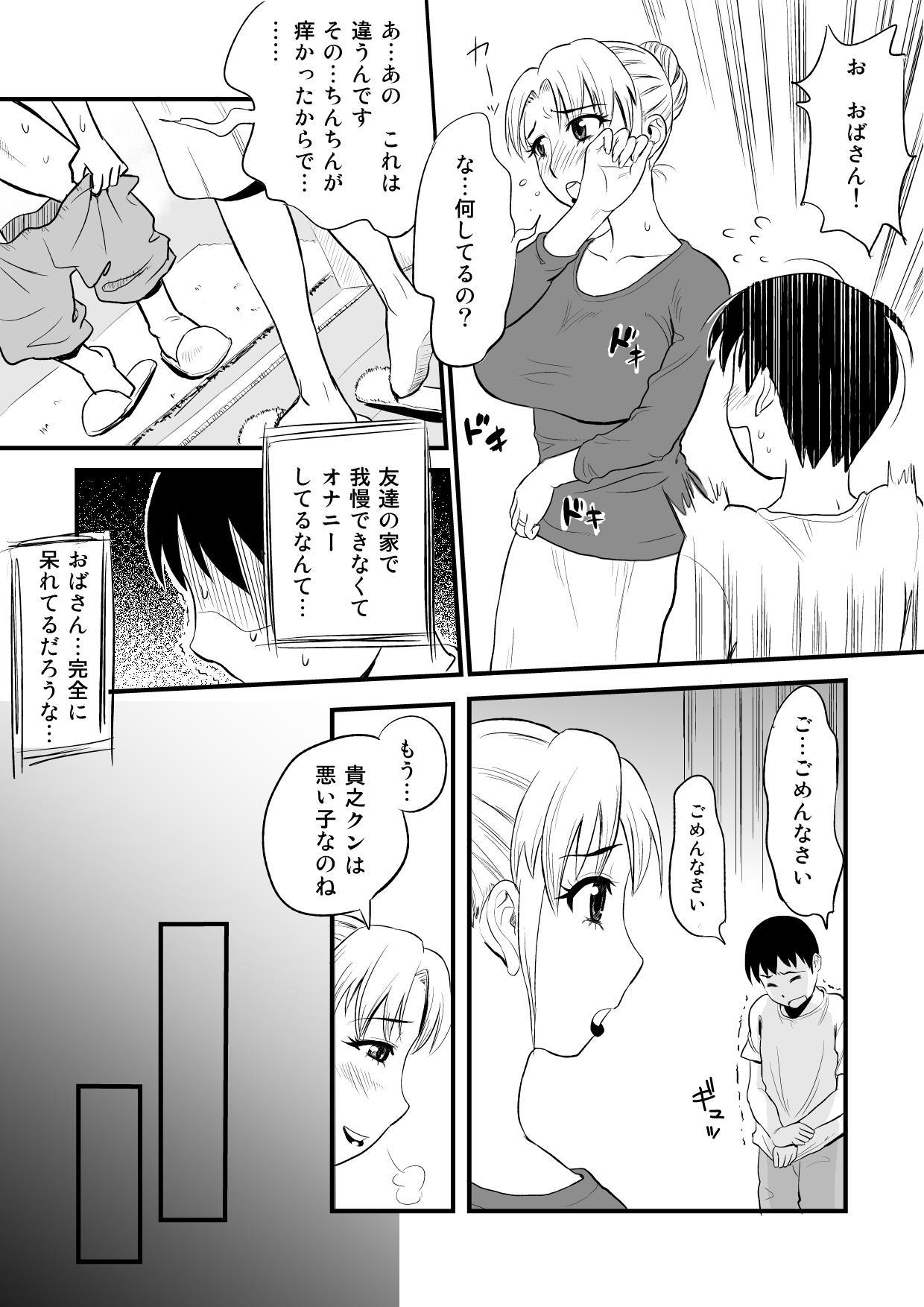Yuujin no Mama ga Onanie no Otetsudai? 9