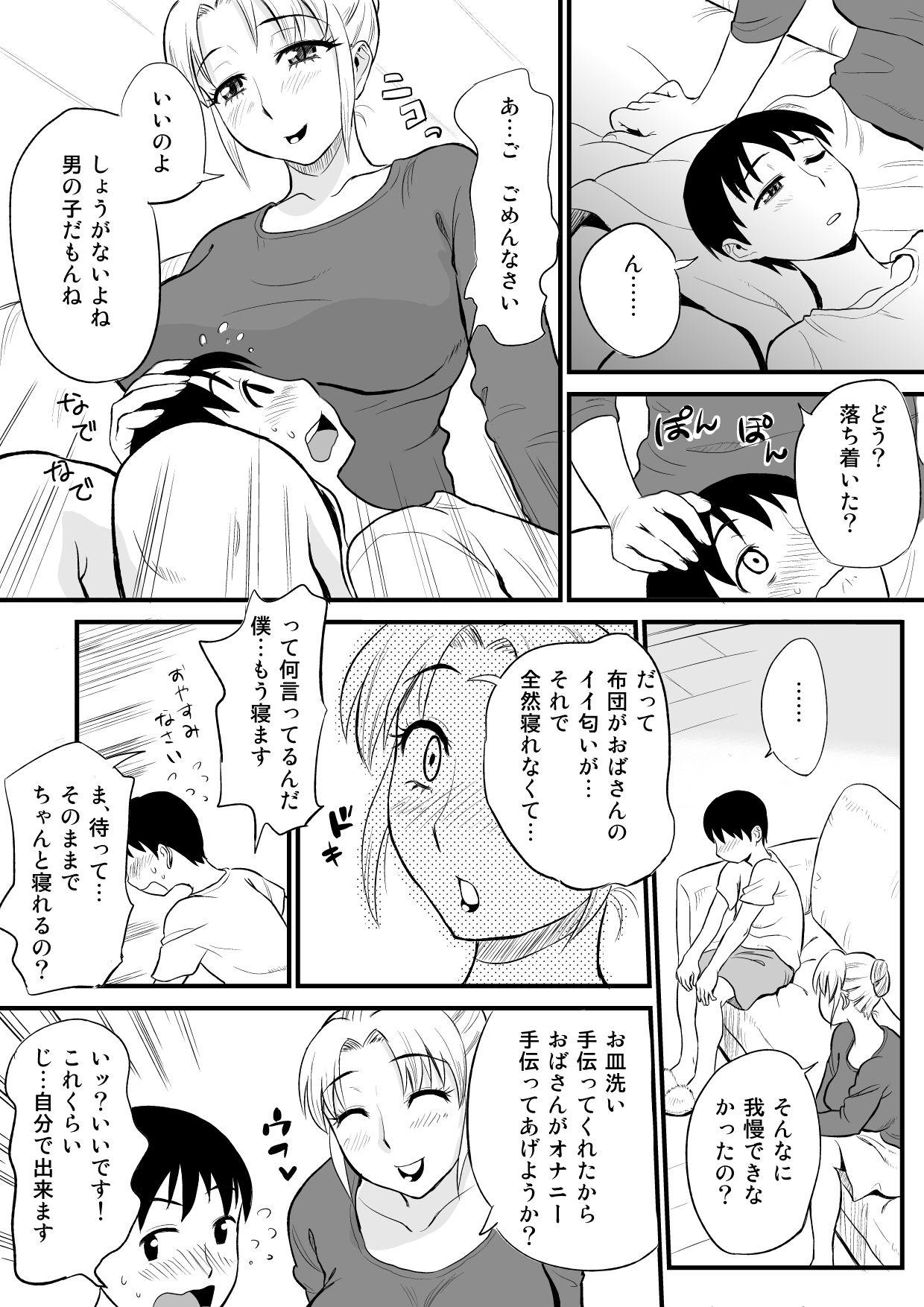 Yuujin no Mama ga Onanie no Otetsudai? 10