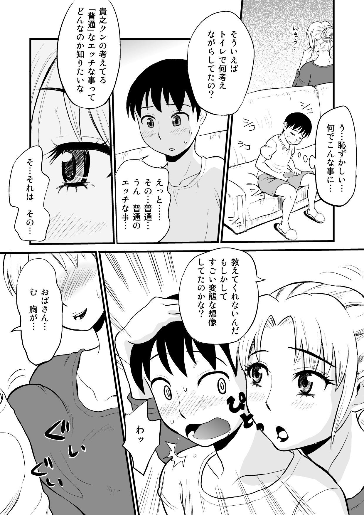 Yuujin no Mama ga Onanie no Otetsudai? 11