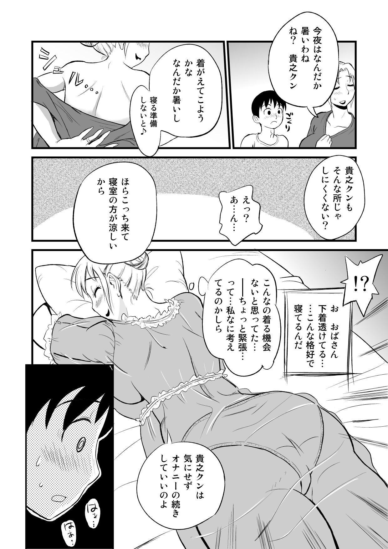 Yuujin no Mama ga Onanie no Otetsudai? 12