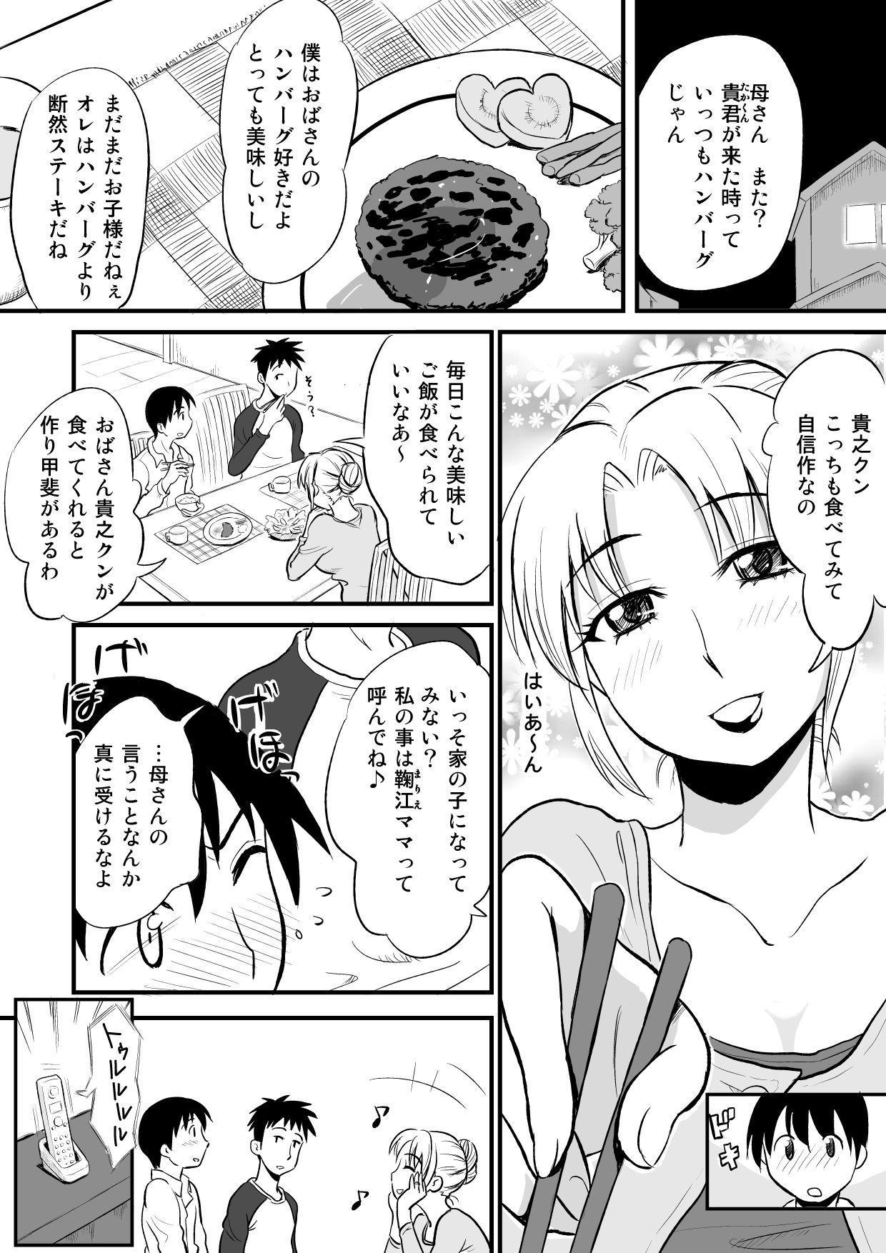 Yuujin no Mama ga Onanie no Otetsudai? 1