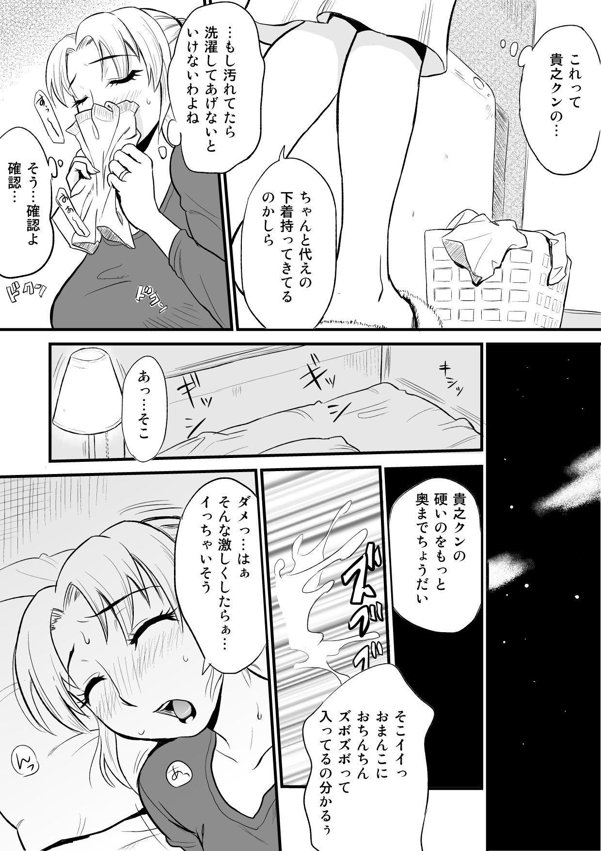 Yuujin no Mama ga Onanie no Otetsudai? 5