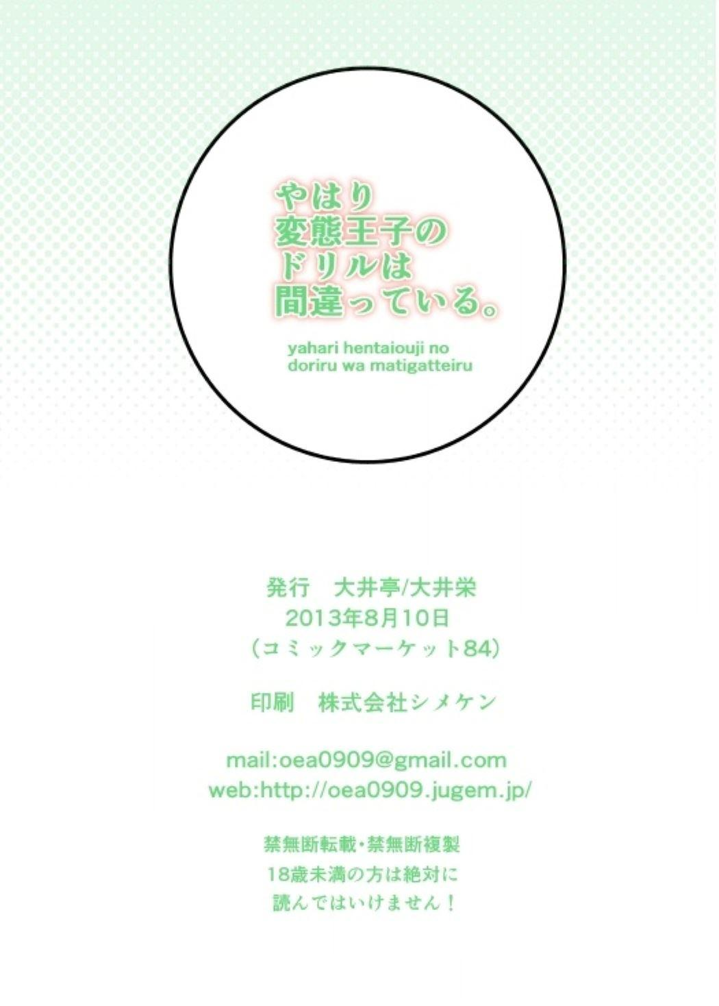 Yahari Hentai Ouji no Drill wa Machigatteiru. 11