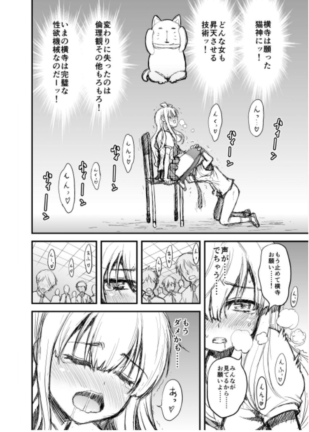 Yahari Hentai Ouji no Drill wa Machigatteiru. 6