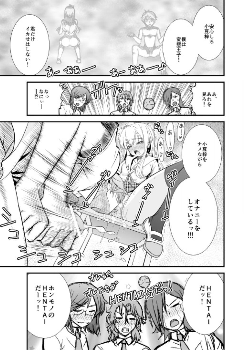 Yahari Hentai Ouji no Drill wa Machigatteiru. 7
