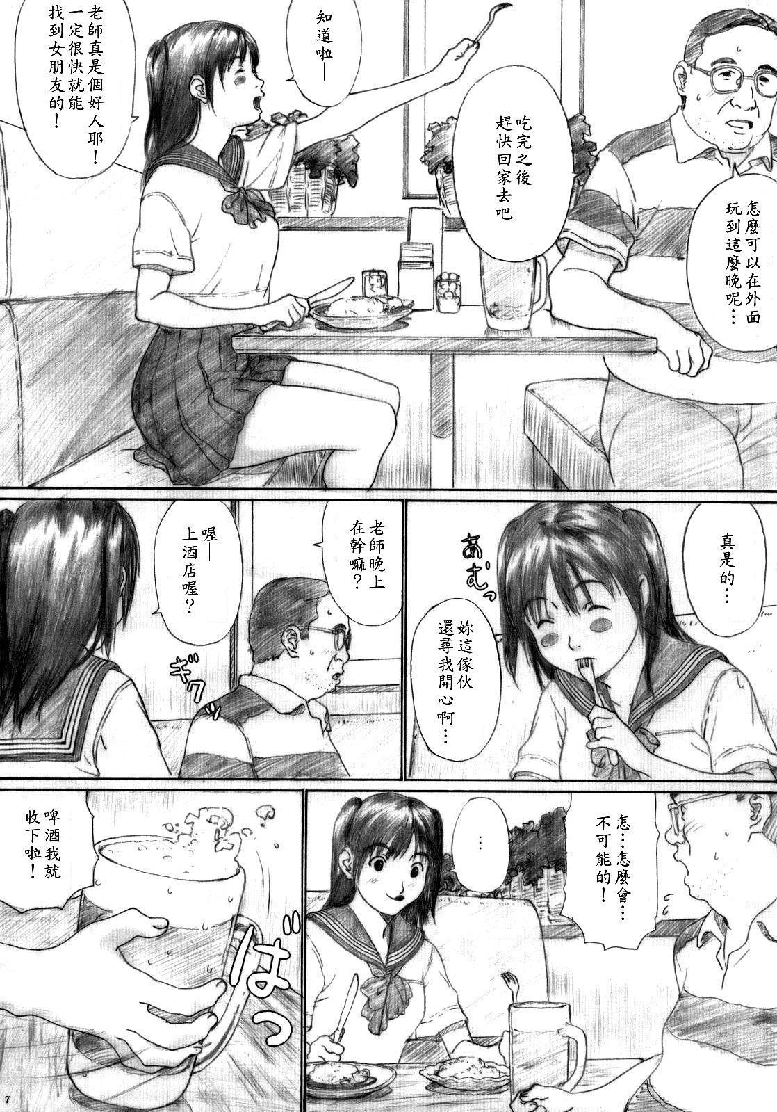 Suimitsu Shoujo 1 5