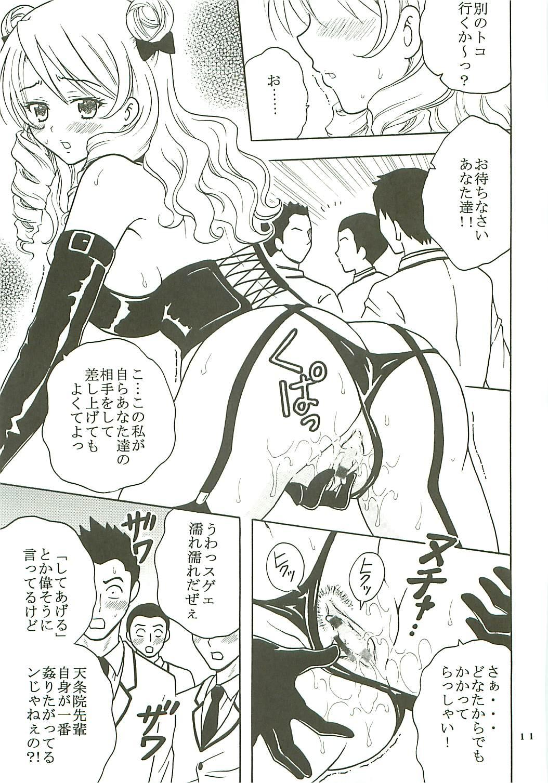 ToLOVE Ryu Vol. 7 11