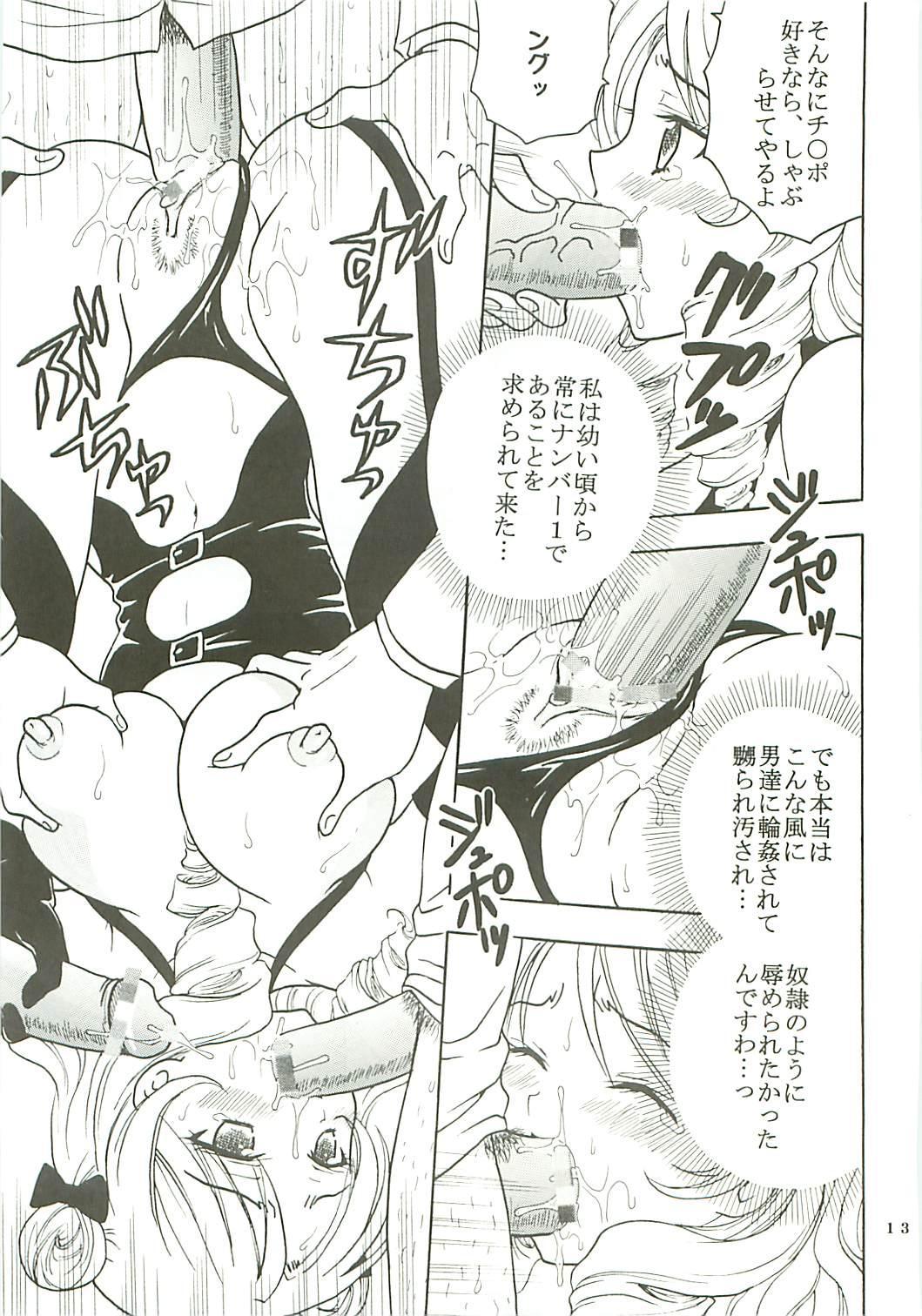 ToLOVE Ryu Vol. 7 13
