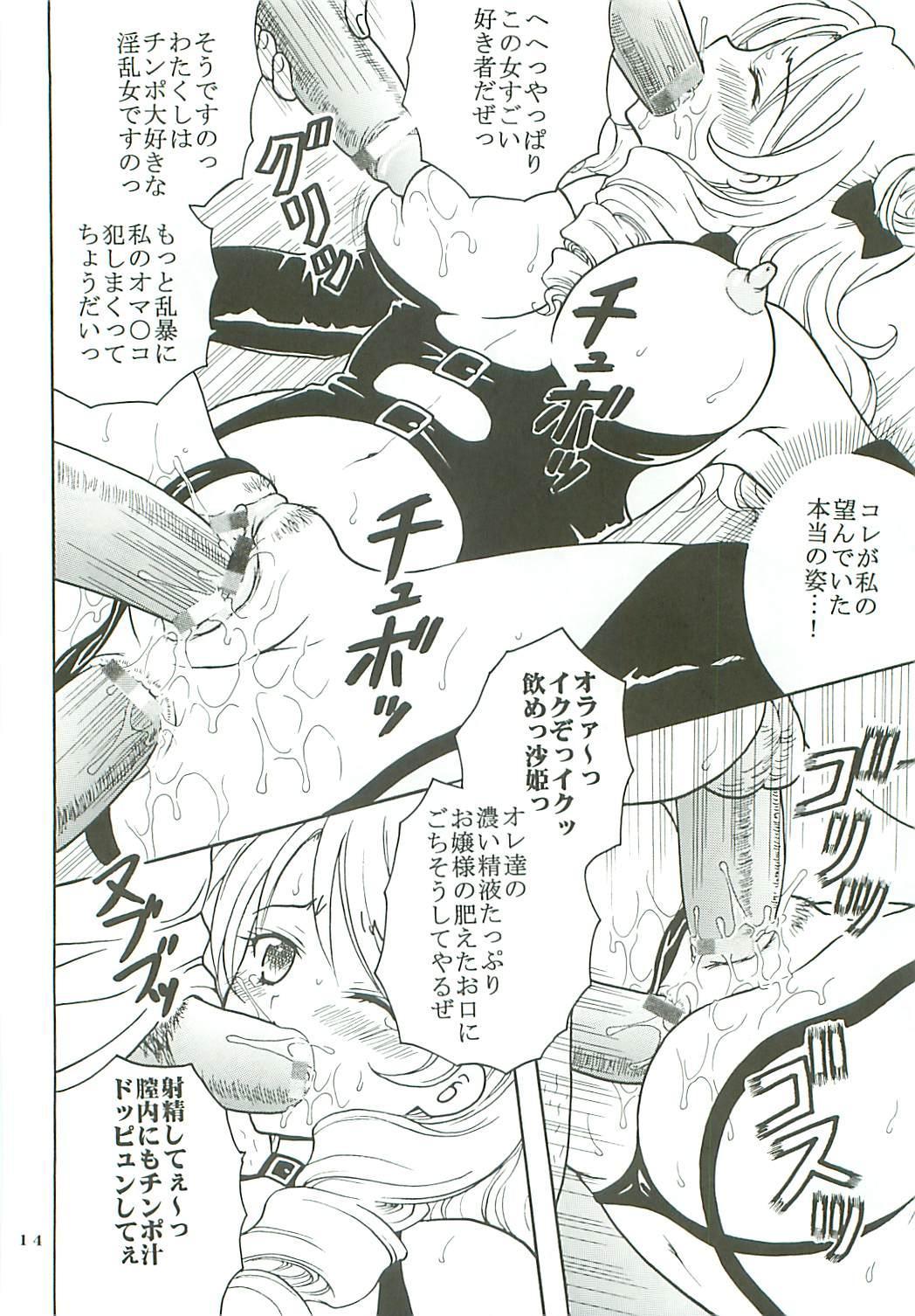 ToLOVE Ryu Vol. 7 14