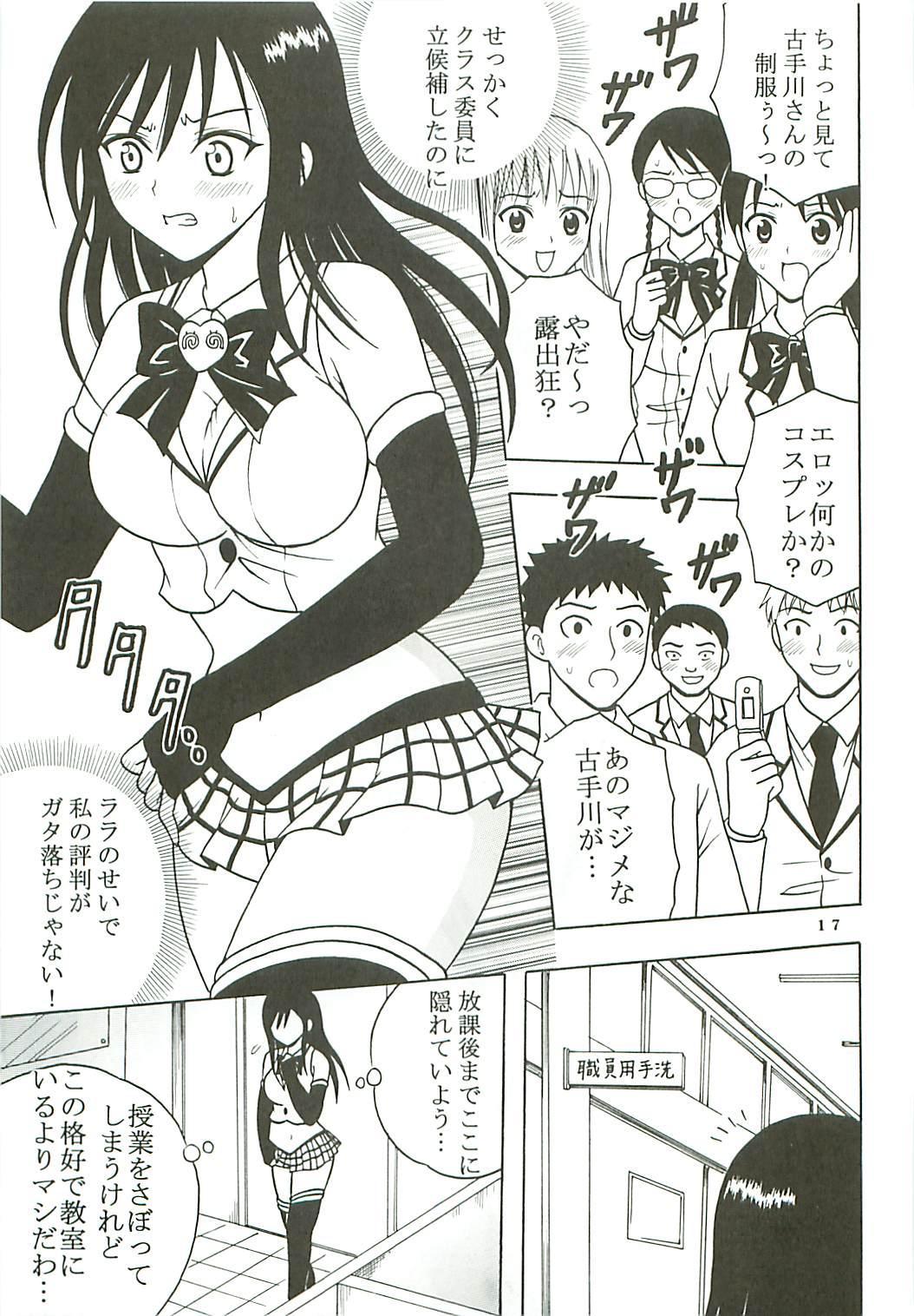 ToLOVE Ryu Vol. 7 17