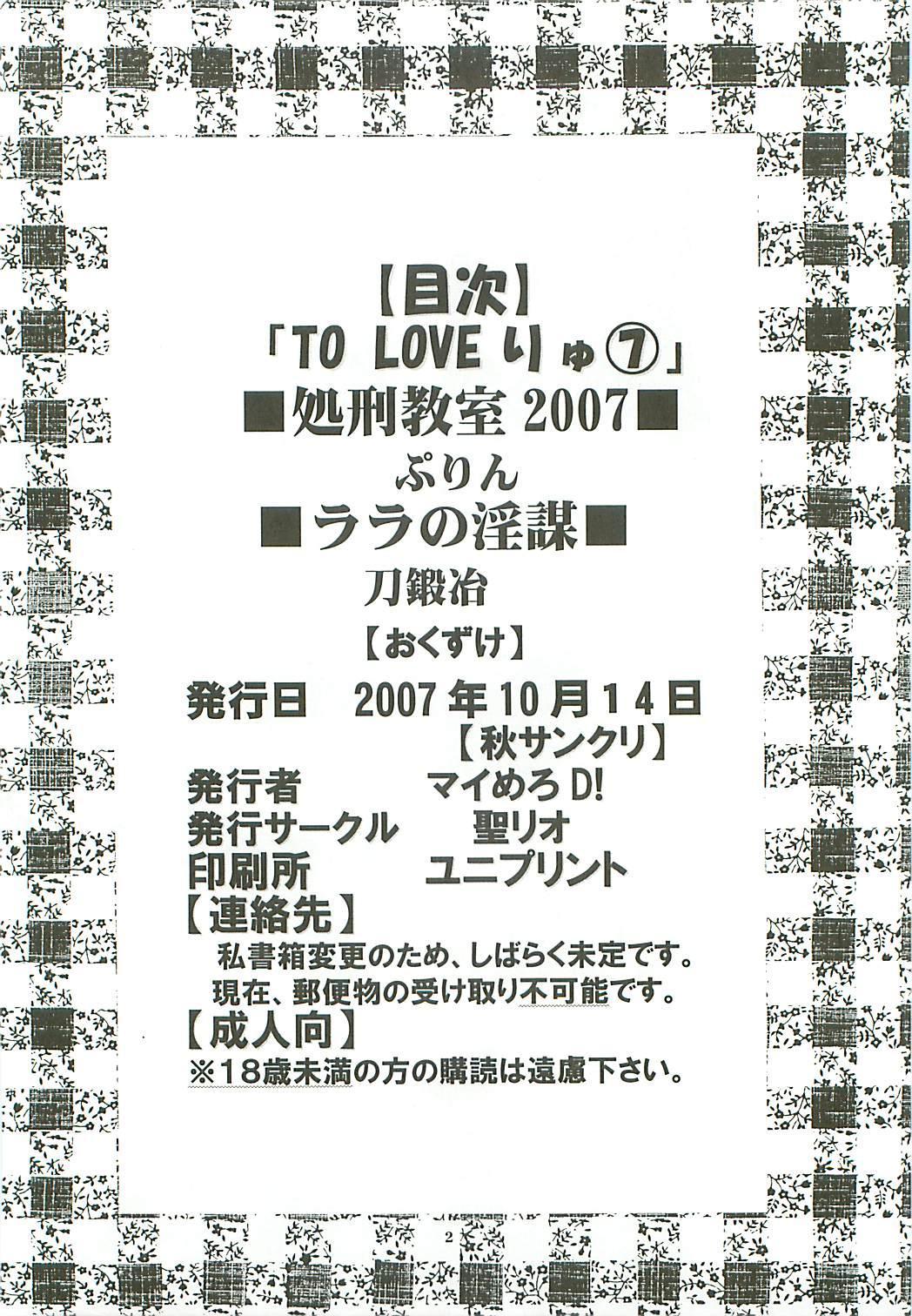 ToLOVE Ryu Vol. 7 2