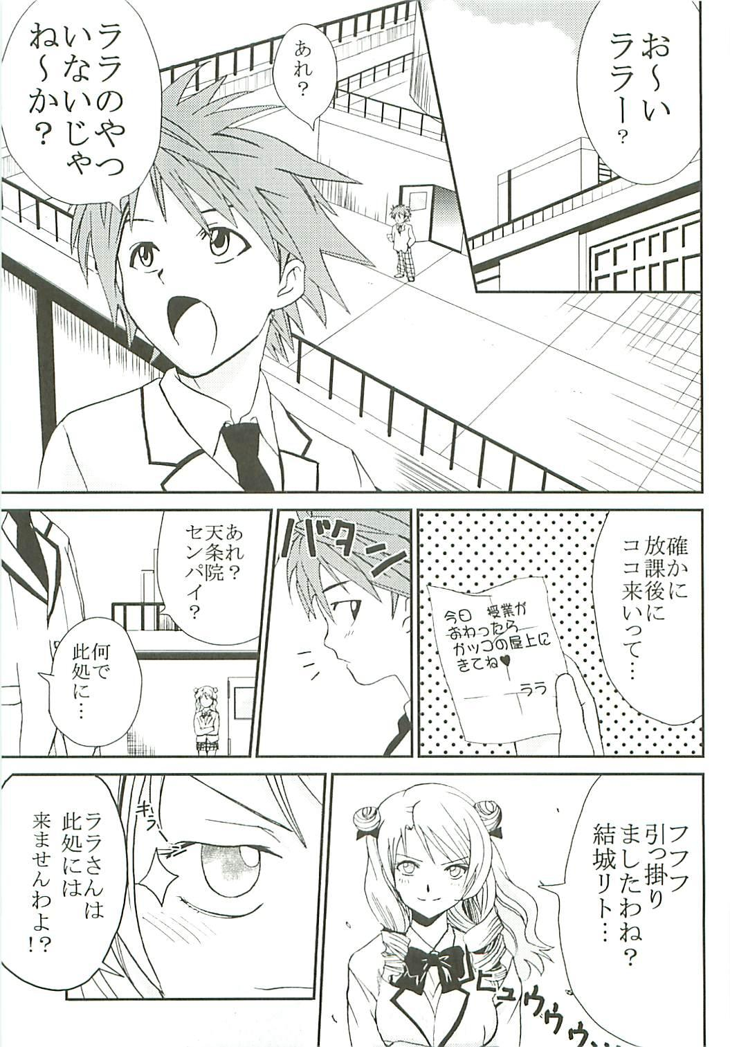 ToLOVE Ryu Vol. 7 33