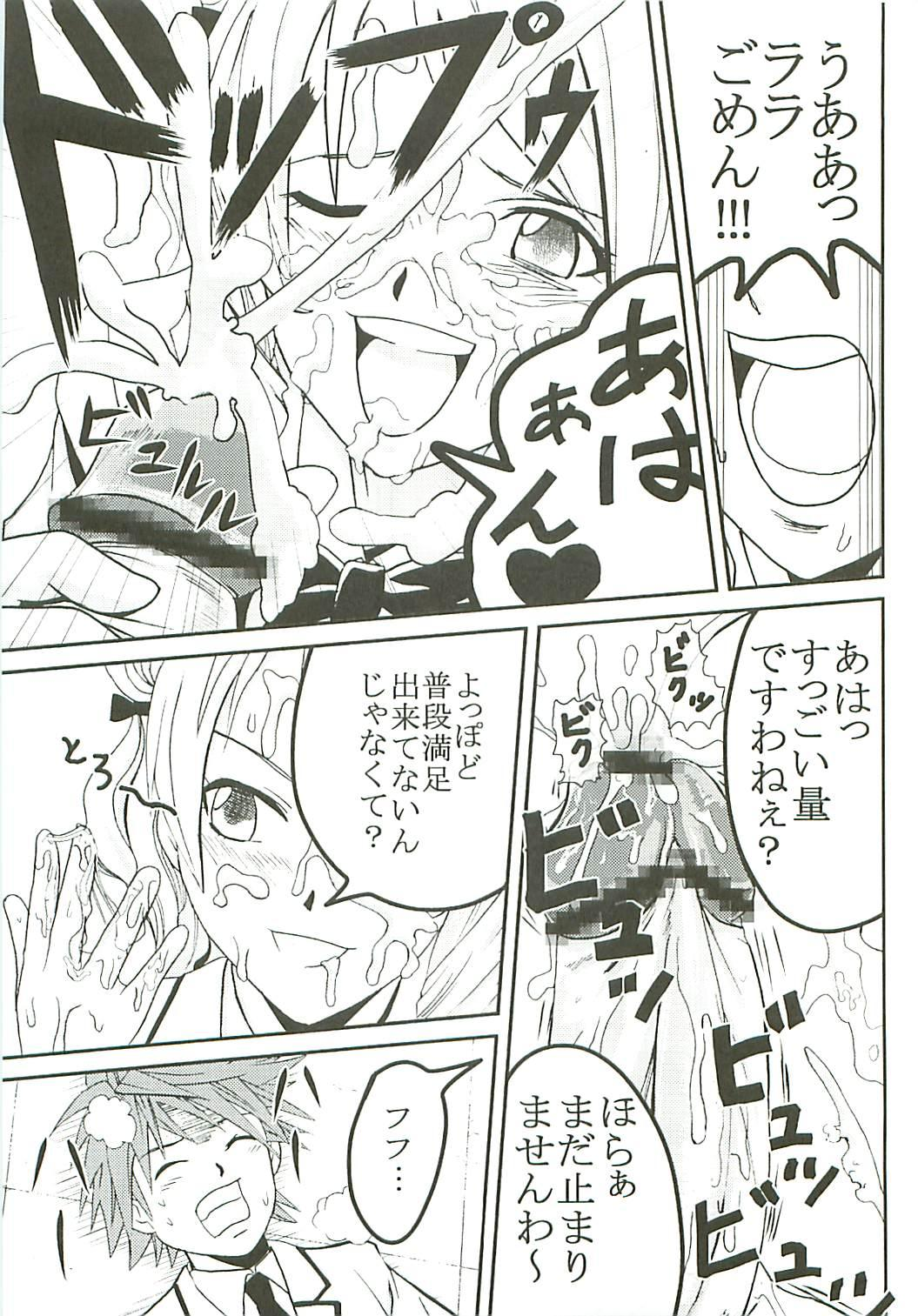 ToLOVE Ryu Vol. 7 37