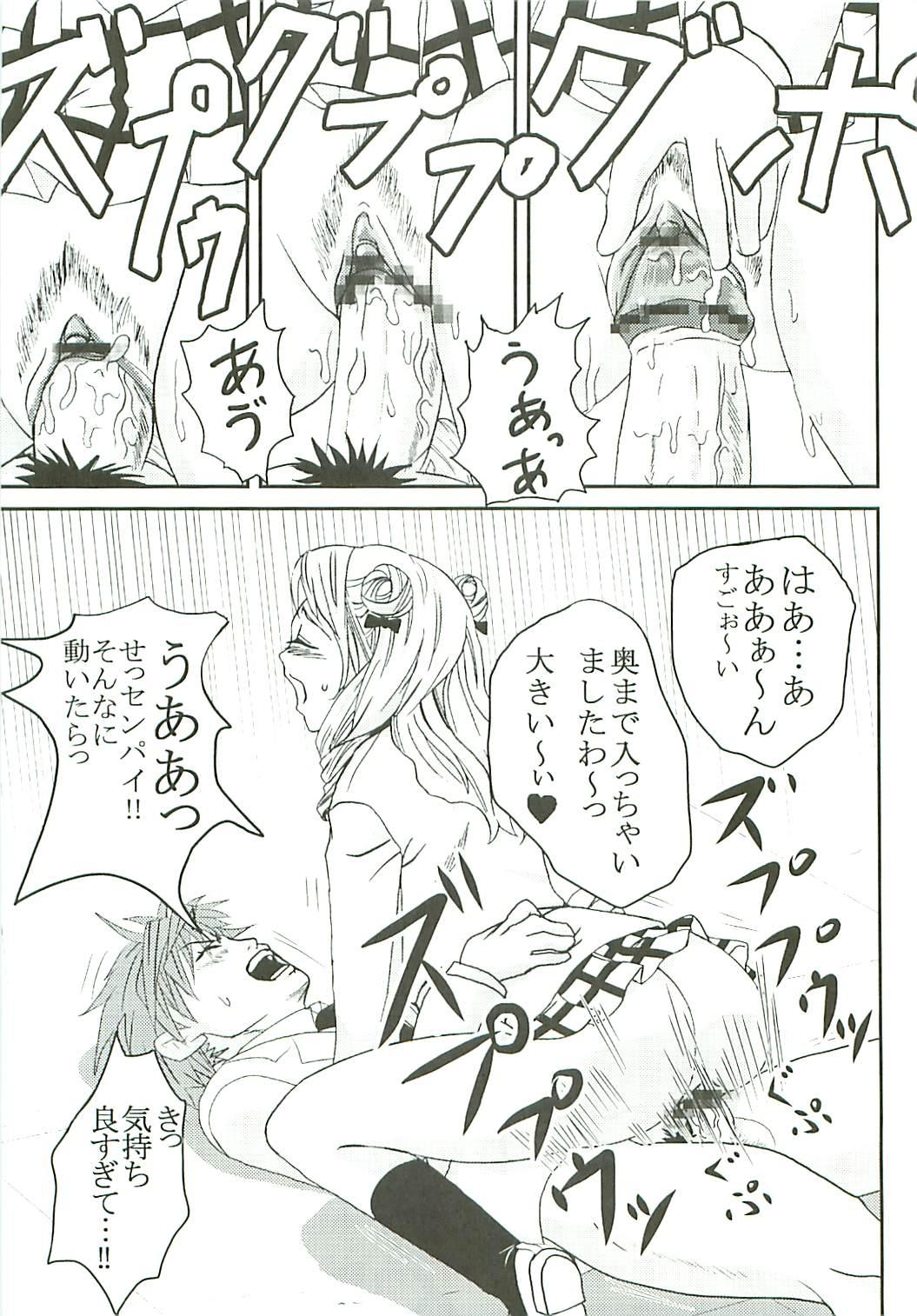 ToLOVE Ryu Vol. 7 39