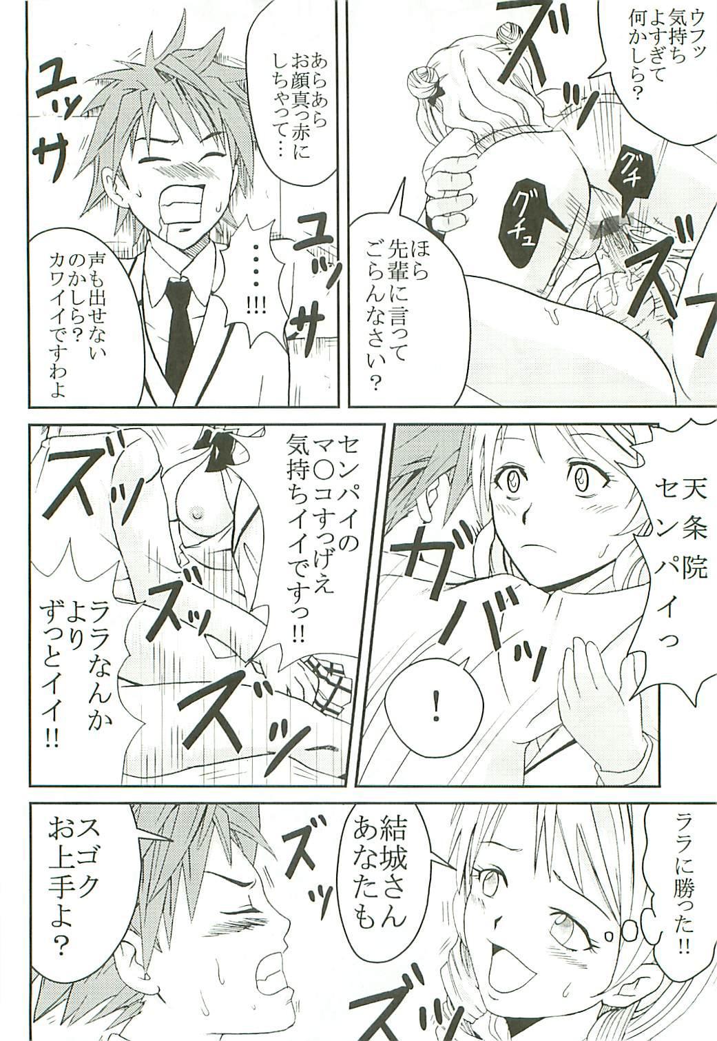 ToLOVE Ryu Vol. 7 40