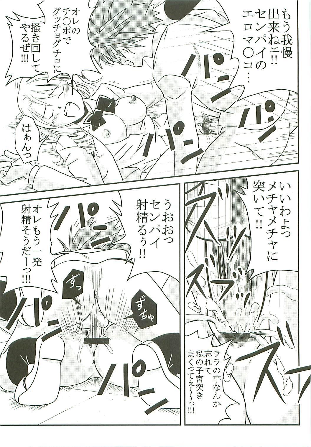 ToLOVE Ryu Vol. 7 41
