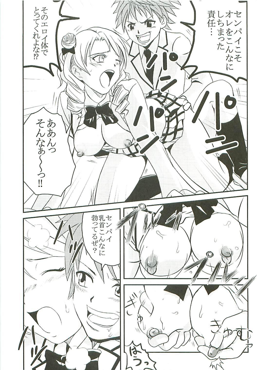 ToLOVE Ryu Vol. 7 45