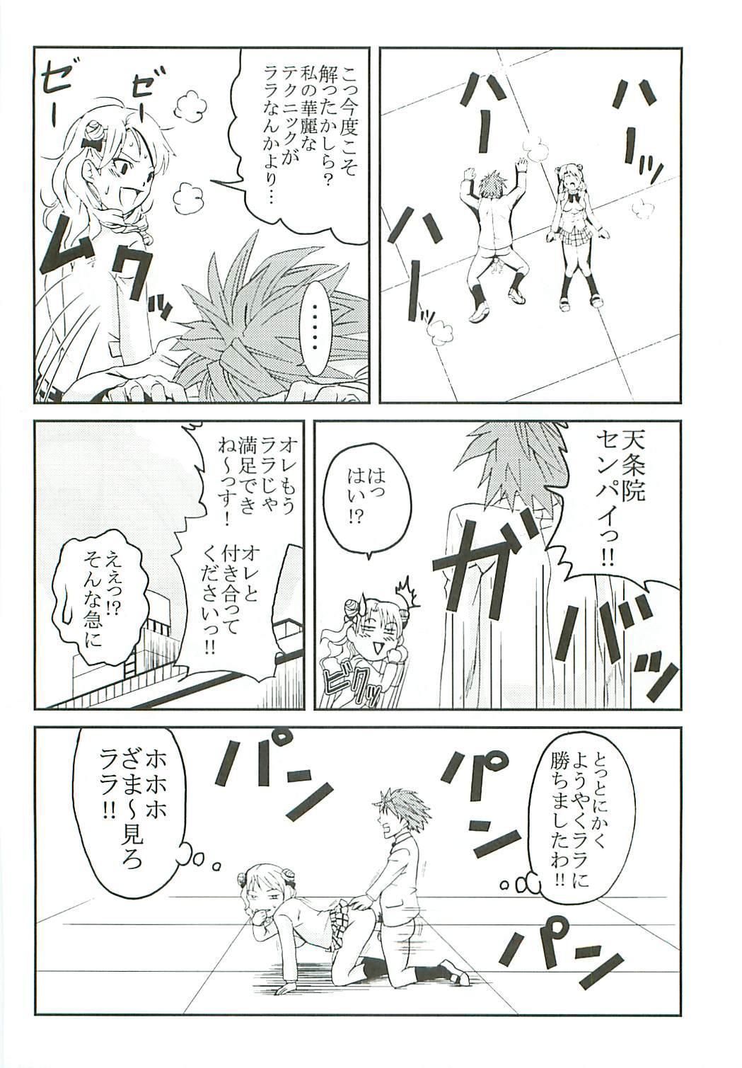 ToLOVE Ryu Vol. 7 48