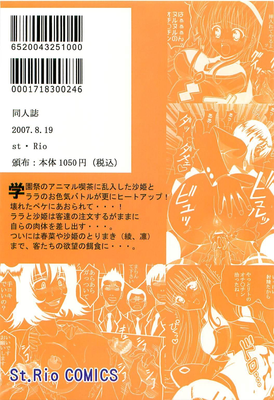 ToLOVE Ryu Vol. 7 49
