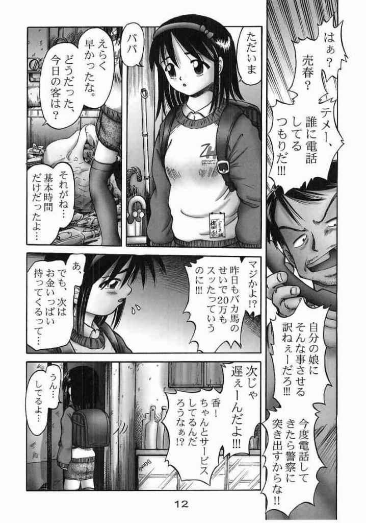 Kaori 10