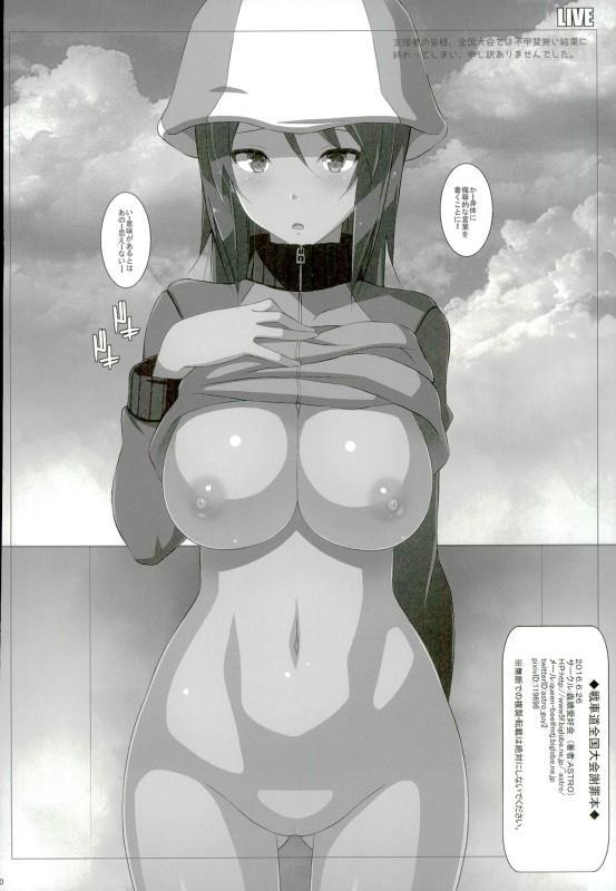 Zenkoku Taikai Shazai Hon 20