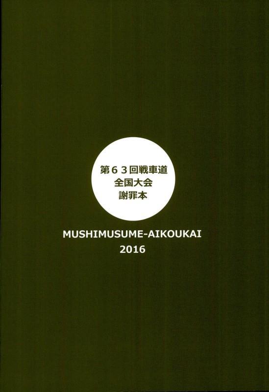 Zenkoku Taikai Shazai Hon 21