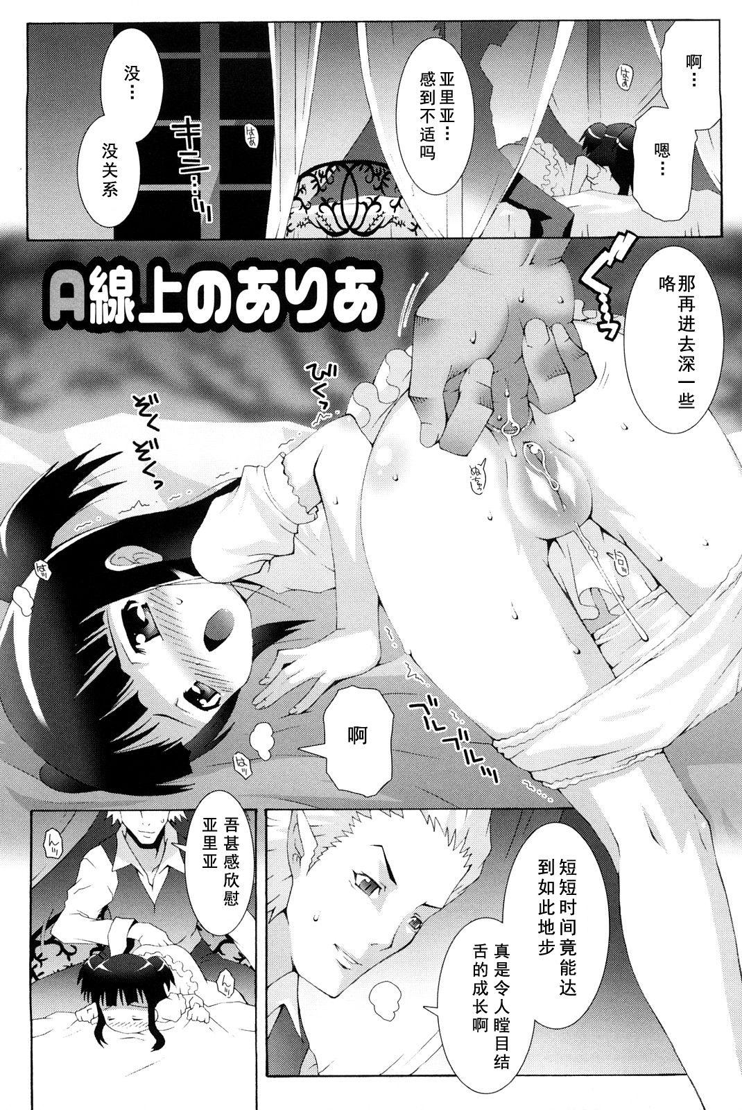 A Senjou no Aria 0