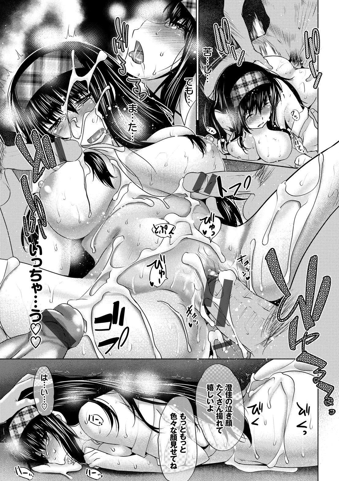 Mesu no Tadashii Haramasekata 110