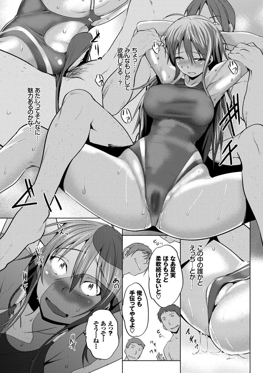 Mesu no Tadashii Haramasekata 118