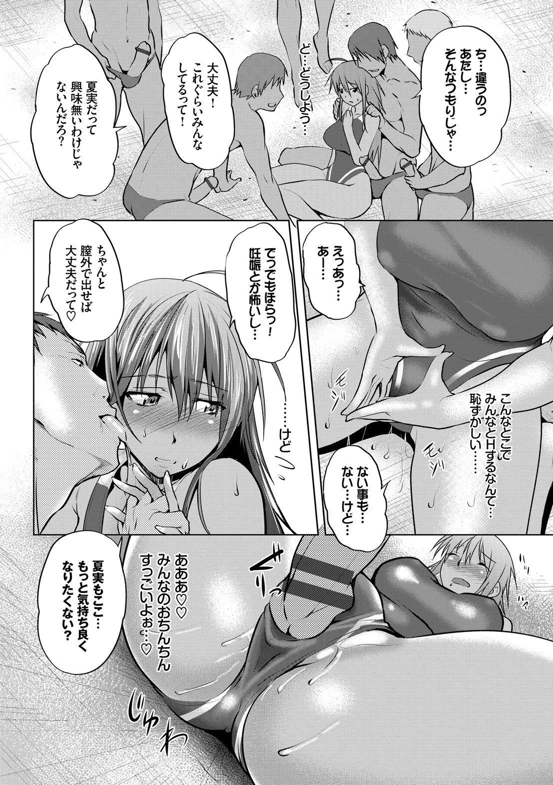 Mesu no Tadashii Haramasekata 123