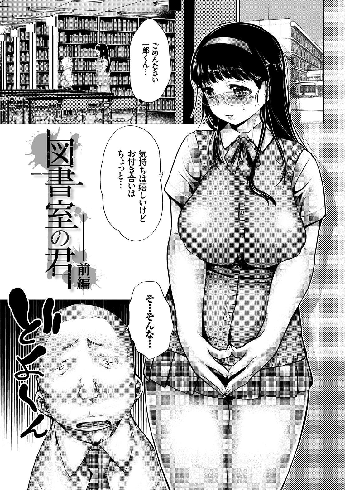 Mesu no Tadashii Haramasekata 136