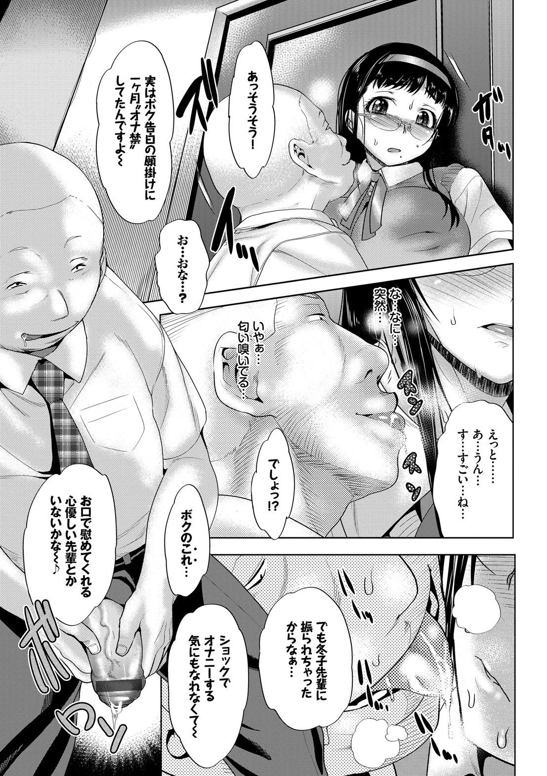 Mesu no Tadashii Haramasekata 144