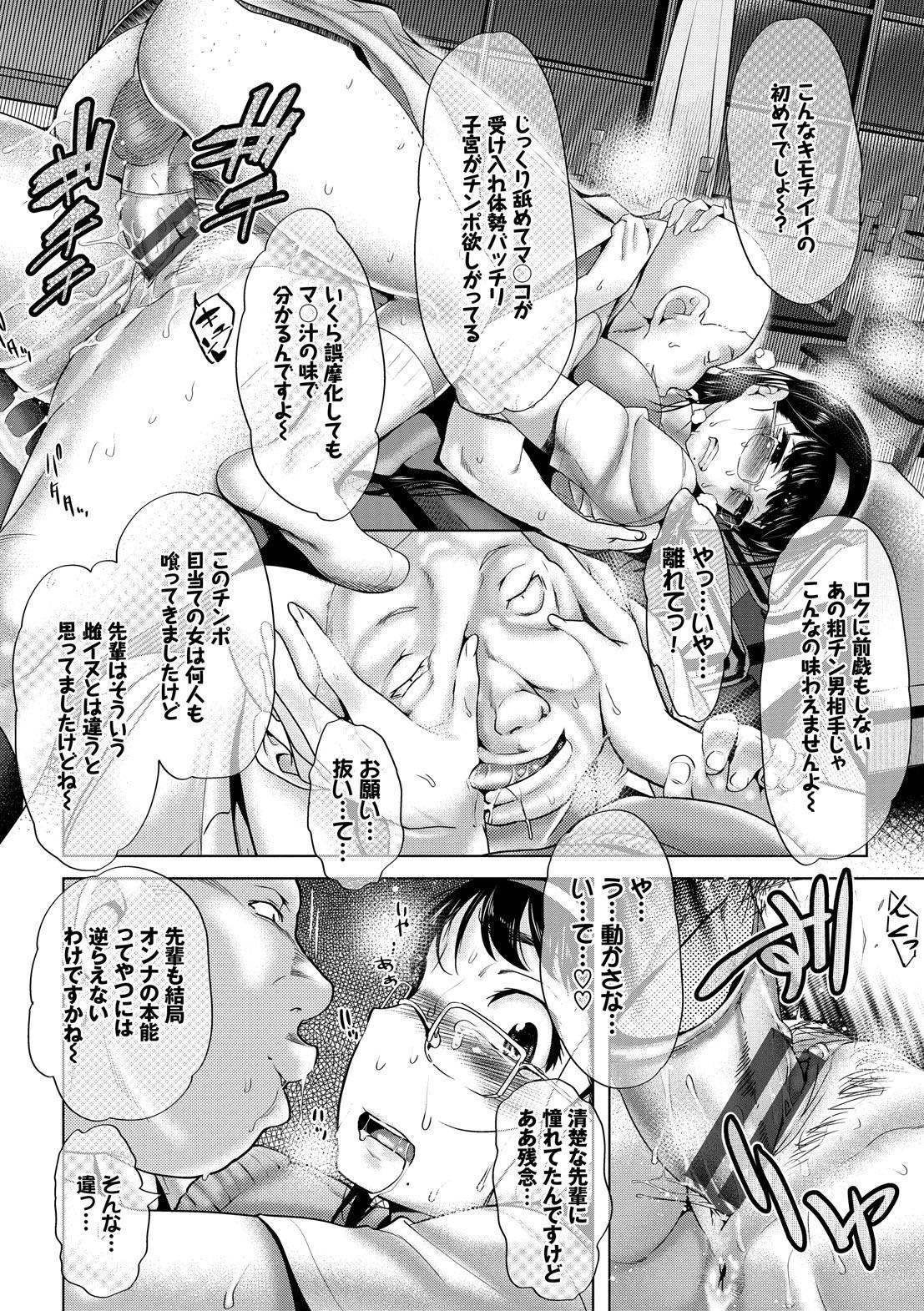 Mesu no Tadashii Haramasekata 153