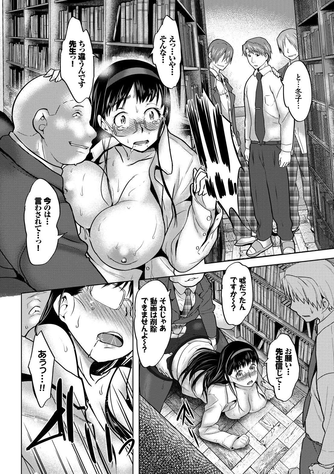 Mesu no Tadashii Haramasekata 177