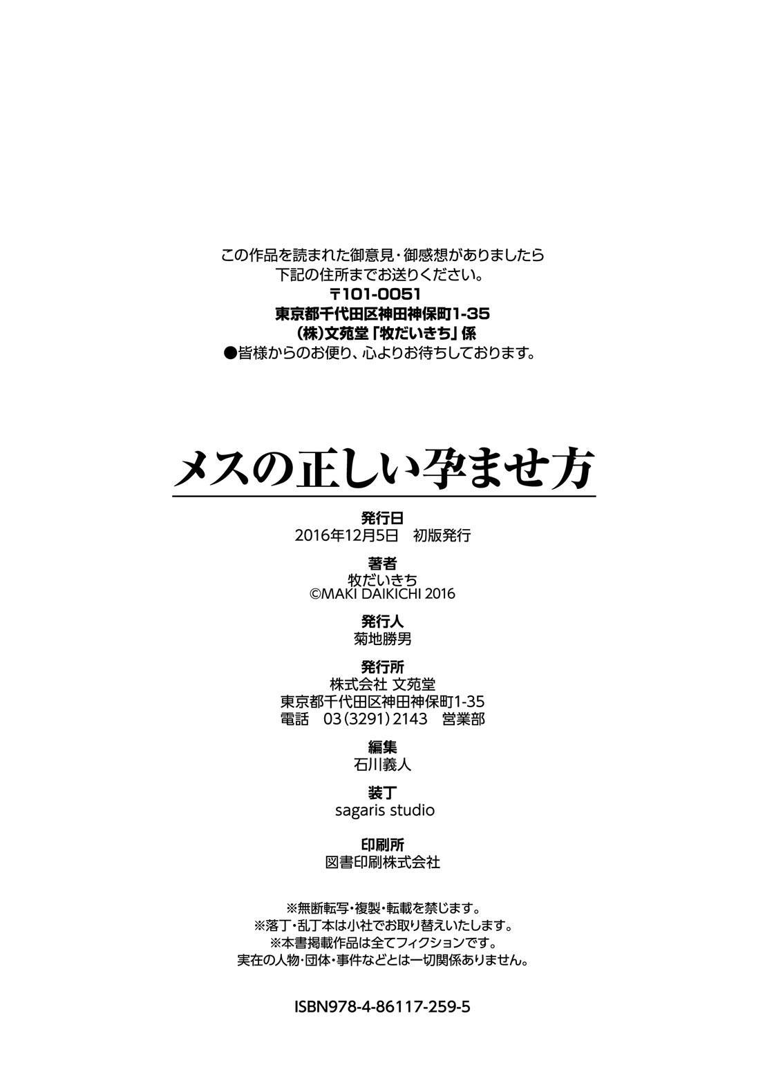 Mesu no Tadashii Haramasekata 199
