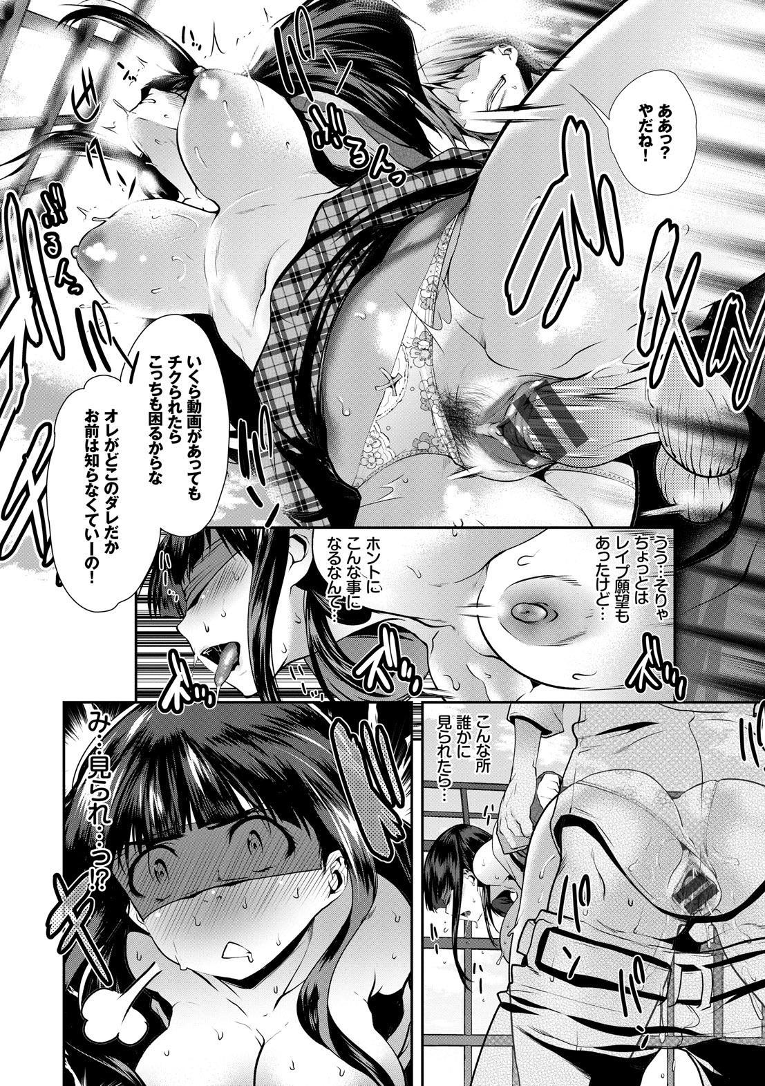 Mesu no Tadashii Haramasekata 49
