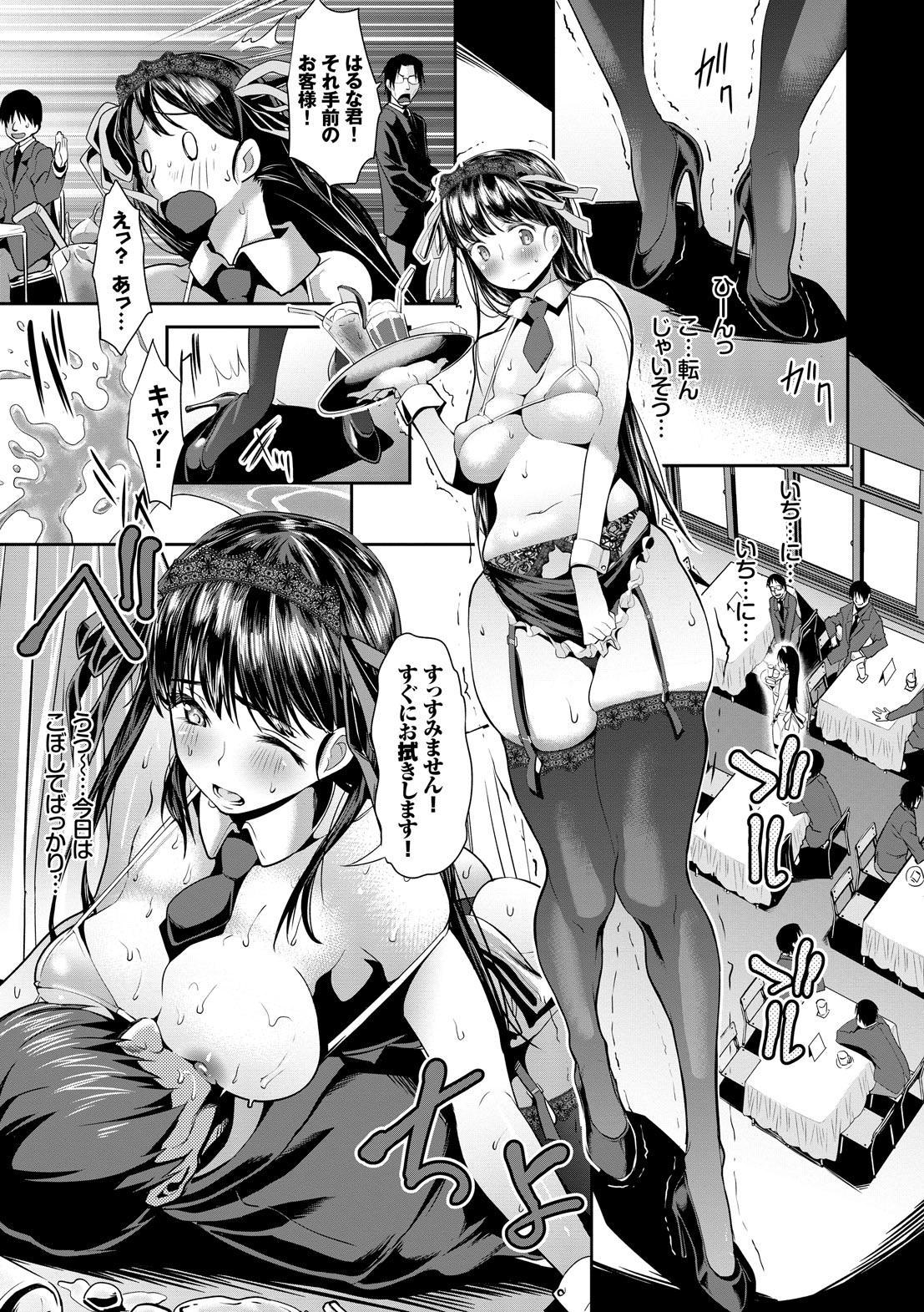 Mesu no Tadashii Haramasekata 8