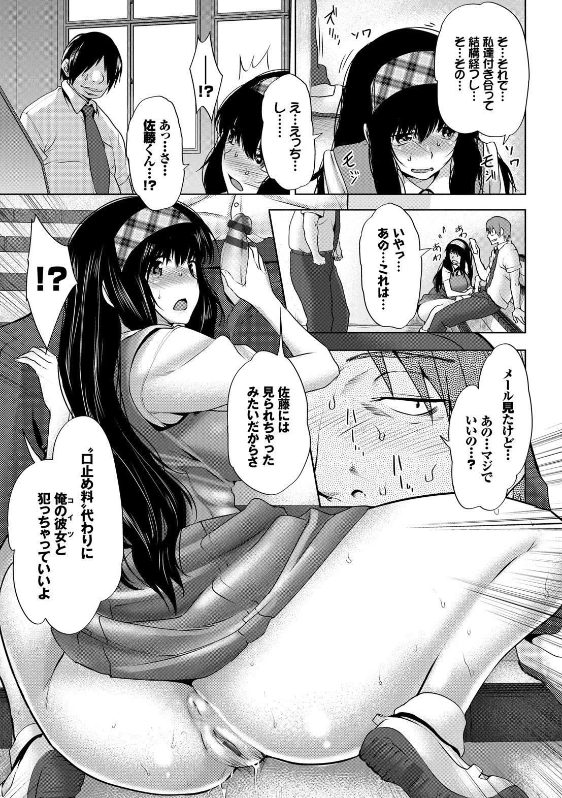 Mesu no Tadashii Haramasekata 92
