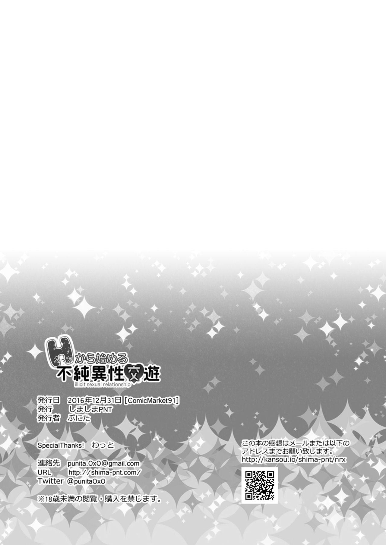 Ecchi kara Hajimeru Fujun Isei Kouyuu - illicit sexual relationship 12