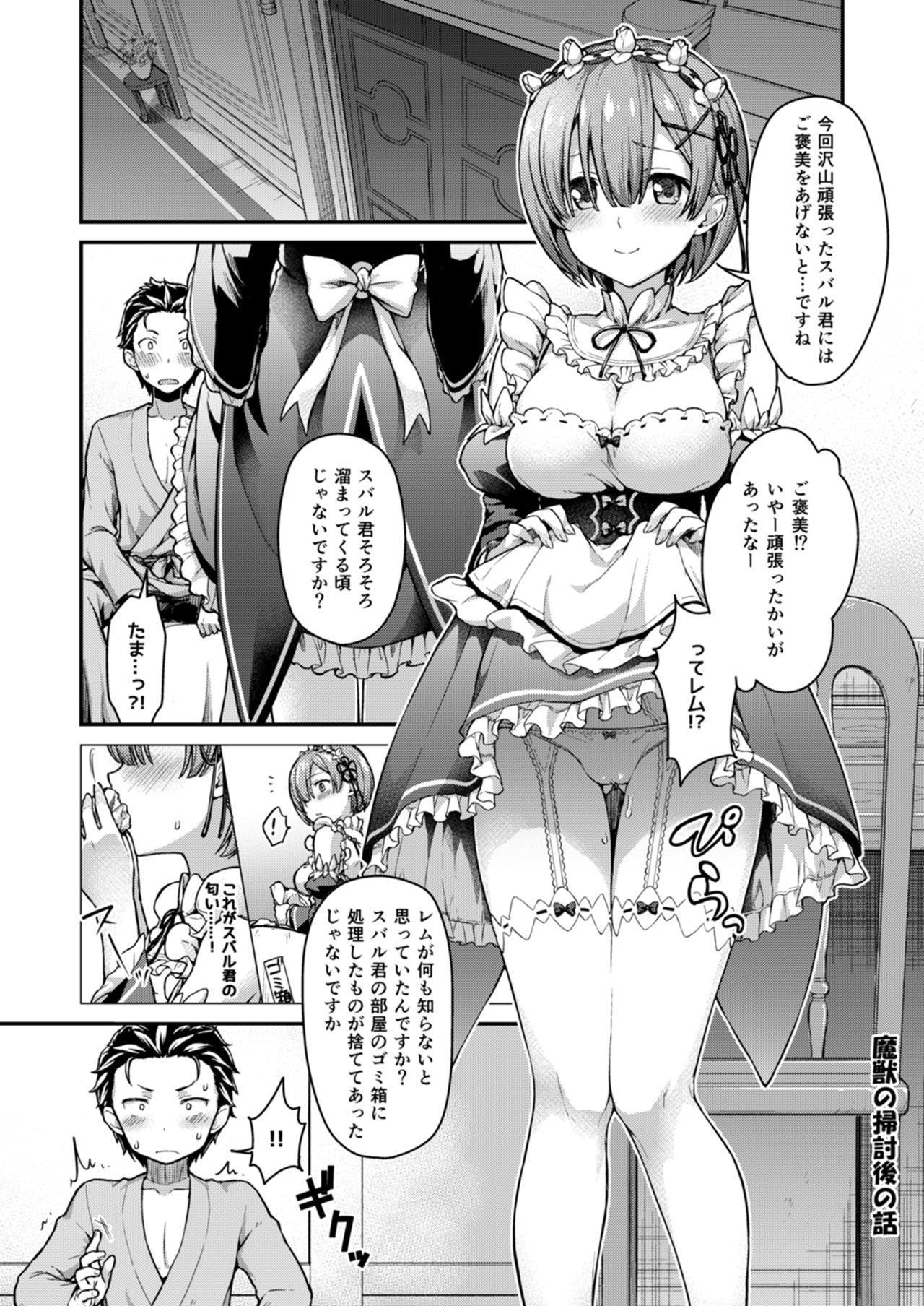 Ecchi kara Hajimeru Fujun Isei Kouyuu - illicit sexual relationship 2