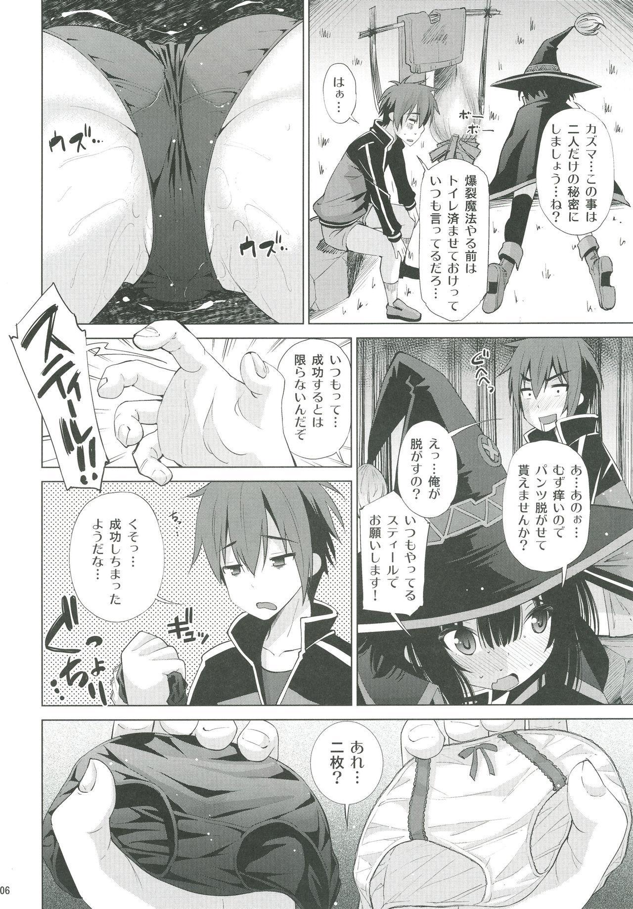 Kono Iyarashii Ekitai wa Nan desu ka? 4