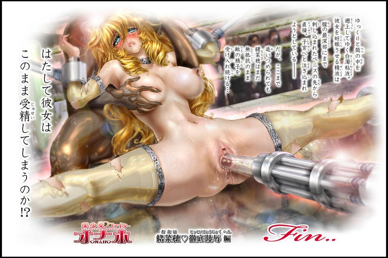 Bishoujo Fighter Onaho - Onaho Tettei Ryoujoku Hen 156