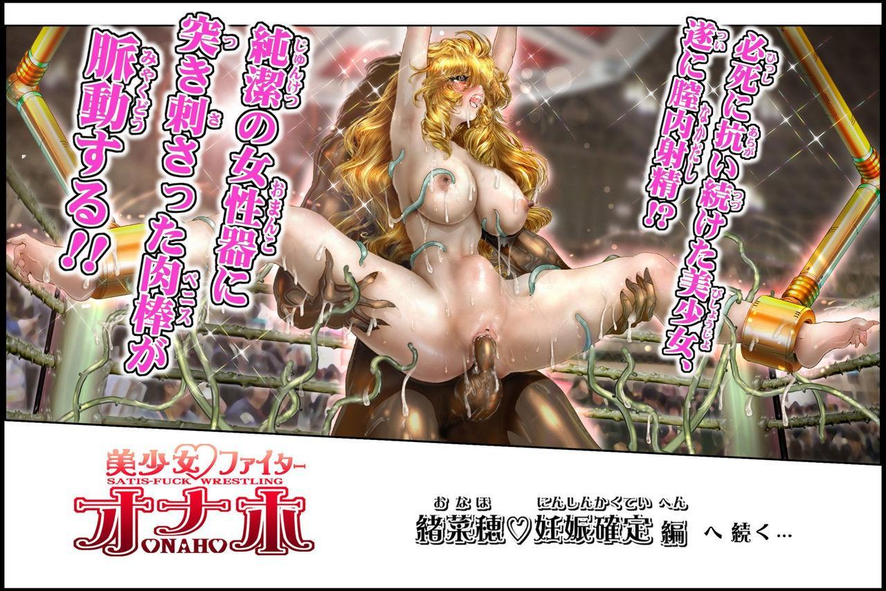 Bishoujo Fighter Onaho - Onaho Tettei Ryoujoku Hen 158