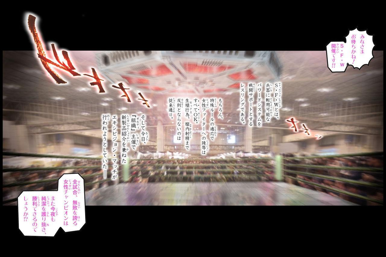 Bishoujo Fighter Onaho - Onaho Tettei Ryoujoku Hen 3