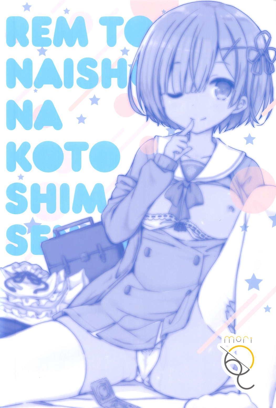 Rem to Naisho na Koto Shimasen ka? 25