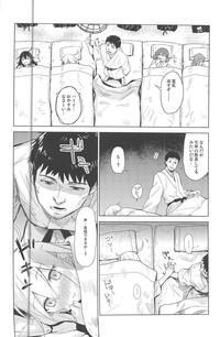 Bep Onsen Futaritabi 3 5