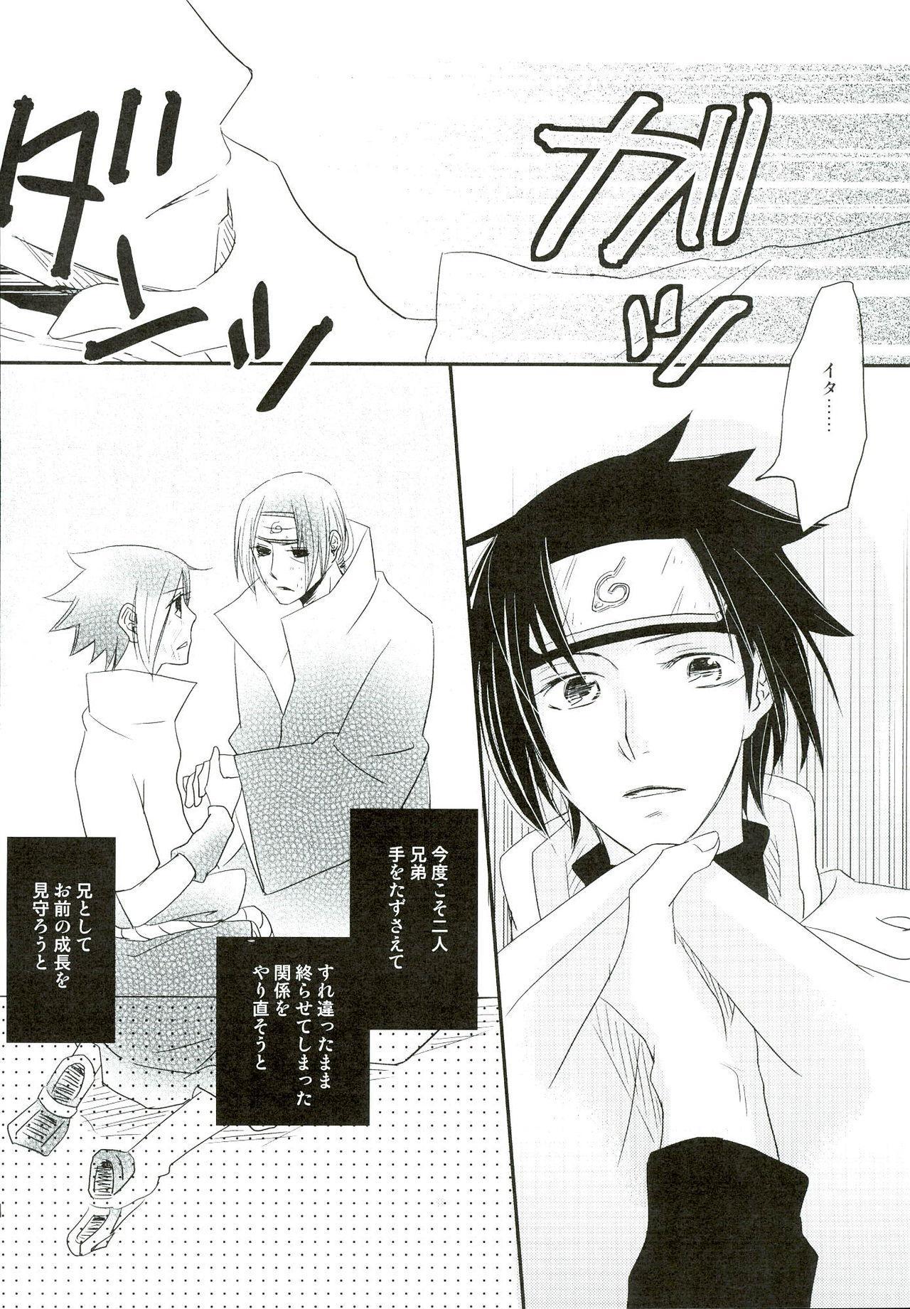 Ore no Otouto wa Sekai Ichi Kawaii ga Nanika? 13