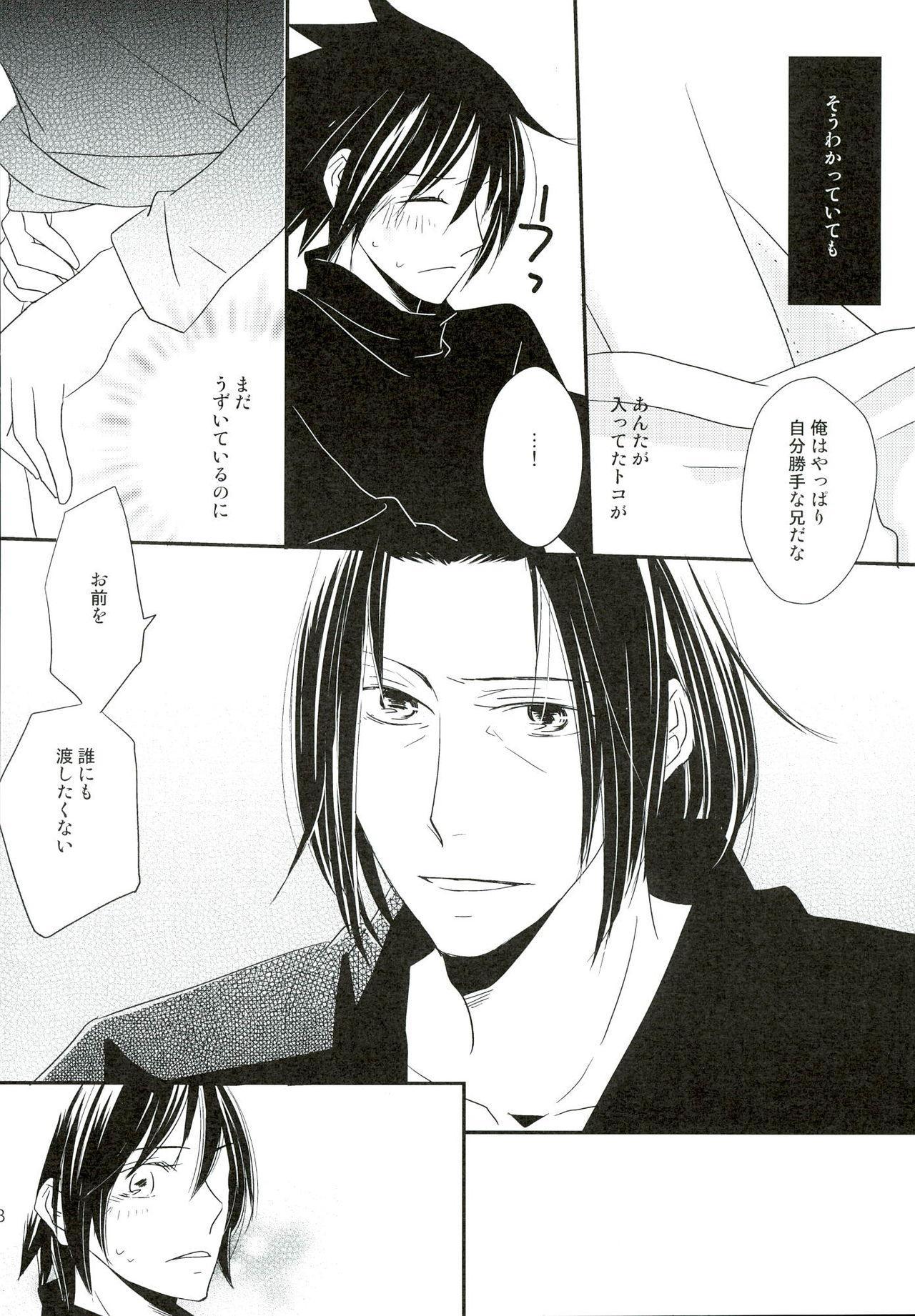 Ore no Otouto wa Sekai Ichi Kawaii ga Nanika? 17