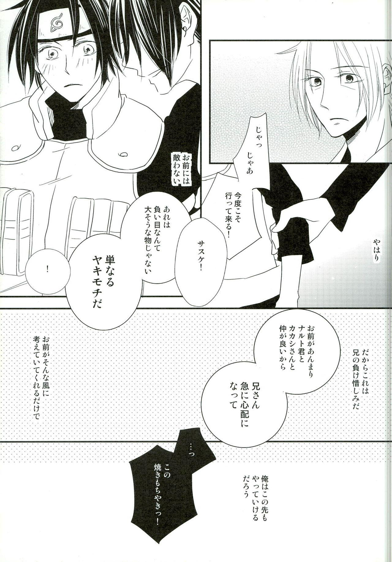 Ore no Otouto wa Sekai Ichi Kawaii ga Nanika? 22