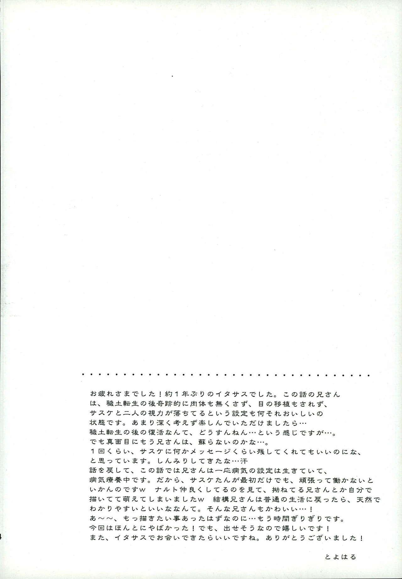 Ore no Otouto wa Sekai Ichi Kawaii ga Nanika? 23